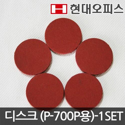 [현대오피스] 천공기소모품 디스크 P-700P용 1세트(5개)_(959493)
