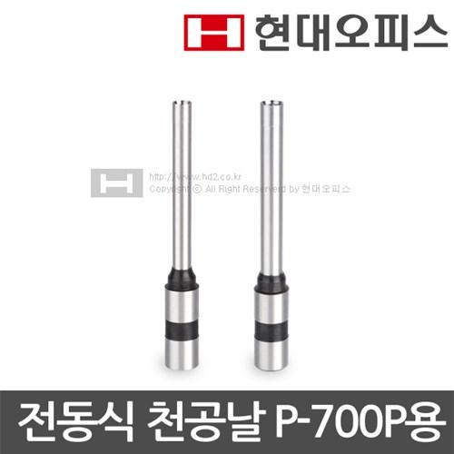 천공기소모품 천공날 P-700P용 6mm, 7mm선택 1개_(959494)
