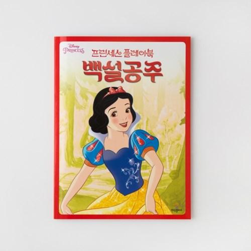 디즈니 백설공주 피규어 컬러링북