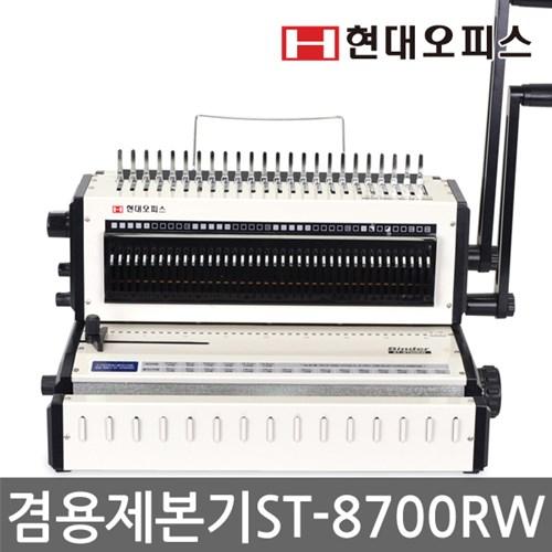 플라스틱+와이어 겸용 제본기 ST-8700RW + 링 + 표지_(984556)