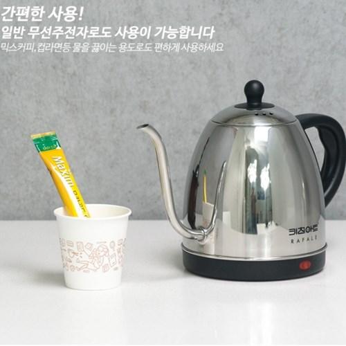 키친아트 라팔 벨 전기 드립포트 1리터_(3031970)