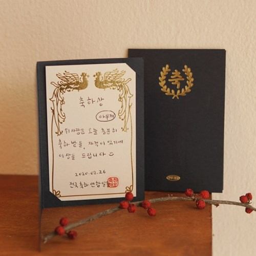 누군가의 미니 상장 카드