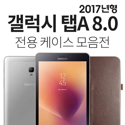 갤럭시탭A 8.0 2017 액정보호필름 강화유리