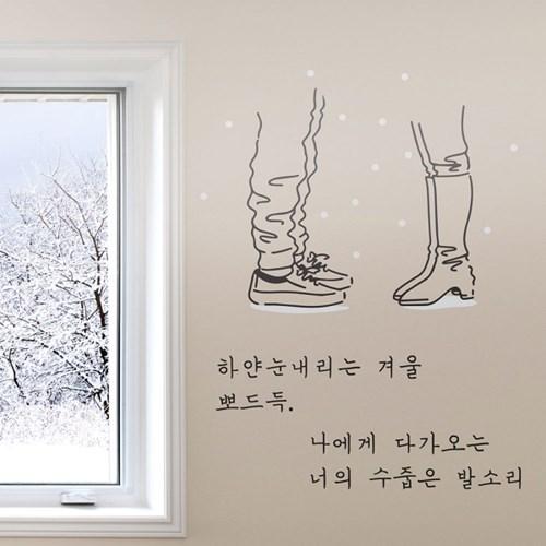 눈내리는 겨울 뽀드득 너의 발소리 겨울 감성 인테리어 스티커
