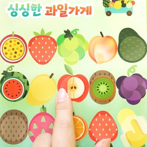 과일가게 칭찬스티커 2set