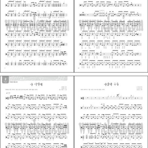 힐링포인트 드럼연주곡집 (가요) 드럼교재