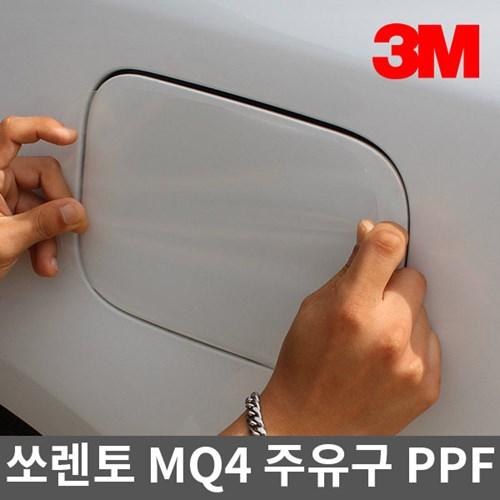3M PPF 주유구 보호필름 2020 쏘렌토 MQ4 긁힘방지_(3216942)