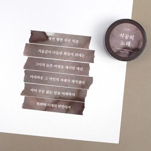 [세트] 여성문학가 잉크레이어드 마스킹테이프 12mm 세트