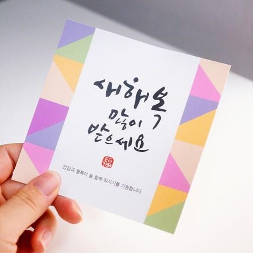 새해 복 스티커 (대형 10cm) -100장