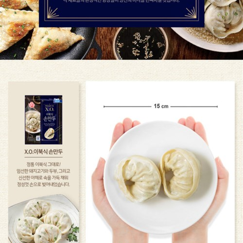 420g x 2봉 오뚜기 XO 이북 북한식 수제 고기 손만두