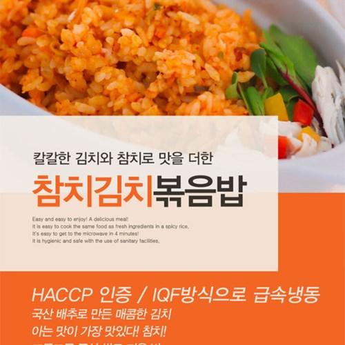 천일 참치 김치 간편식 즉석 야채 볶음밥 300g