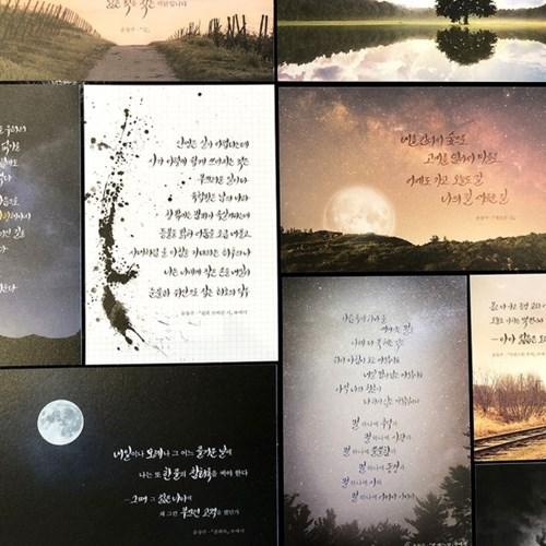 윤동주 하늘과 바람과 별과 시 캘리그라피 엽서 10종 세트