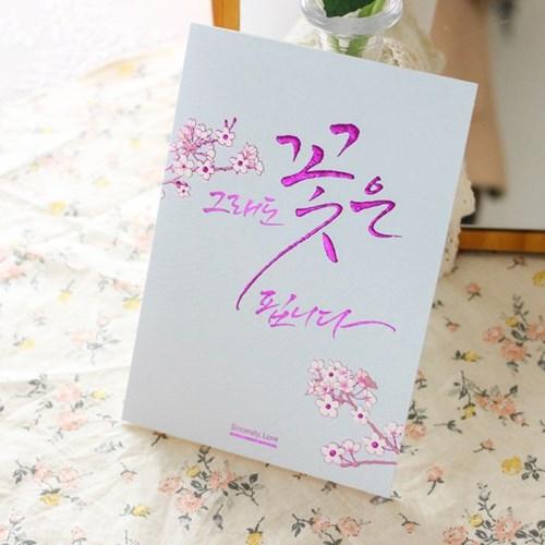 020-SG-0100 / 응원 메시지카드