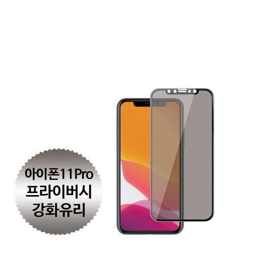 에이튠 아이폰11프로 프라이버시 풀커버 강화유리