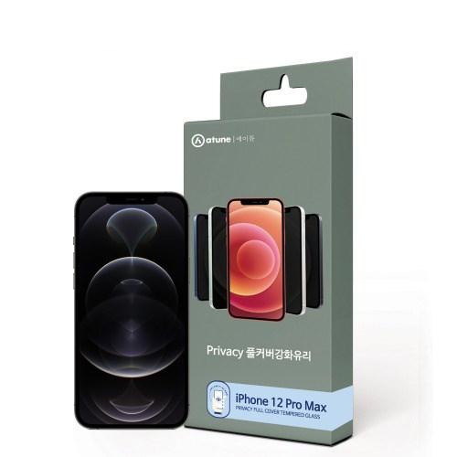 에이튠 아이폰 12 프로 맥스 프라이버시 사생활보호 풀커버 강화유리