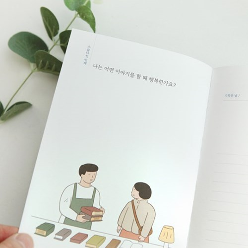 자문자답 행복발견 (50가지 질문)