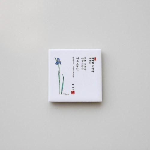 나태주 풀꽃 세라믹 마그넷