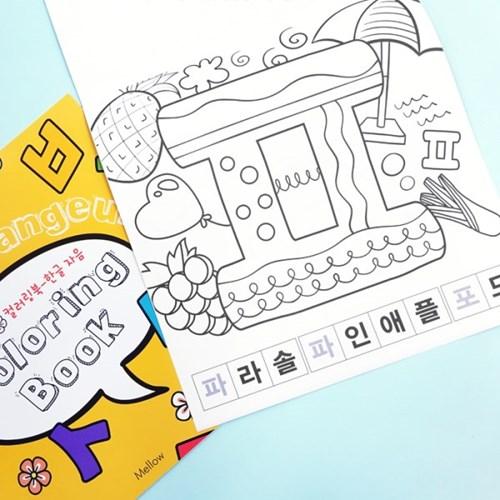 키즈 컬러링북 - 한글 자음