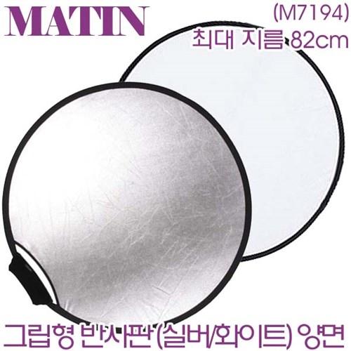 매틴 그립형 반사판 82cm