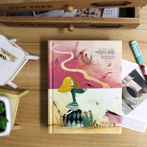 [아름다운 고전시리즈13] 비밀의 화원