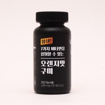 힘내! 오렌지맛 멀티구미 (30일 섭취량, 252g×1병)