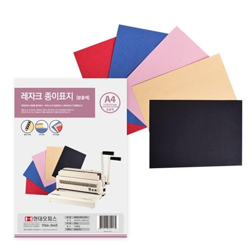 제본기 소모품 종이표지 레자크(분홍색)