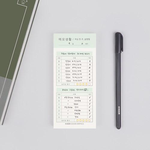 메모생활_작심한주