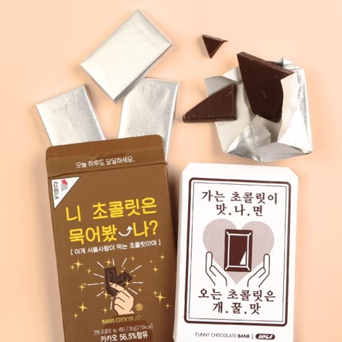 반8 한글 초콜릿 4P 세트 A타입 20종 택1(다크카카오56.8%)