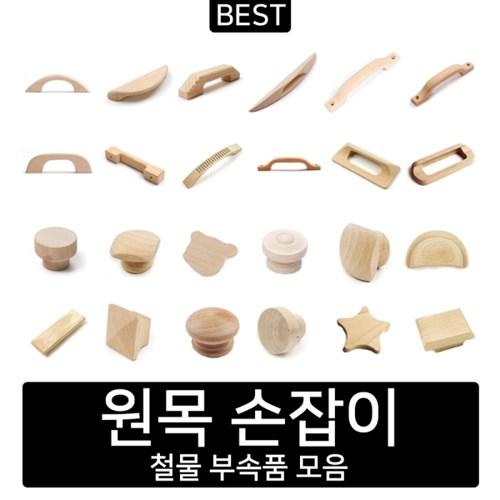 DIY 원목 손잡이 모음