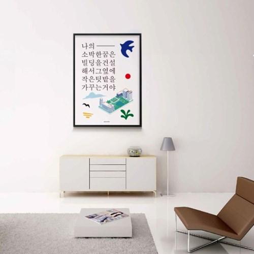 유니크 인테리어 디자인 포스터 M 나의 소박한 꿈