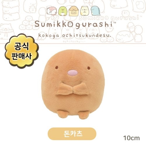 [NEW]스밋코구라시 모찌/일반 10cm 인형