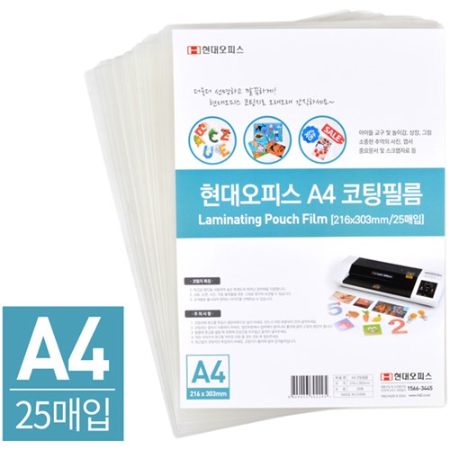 코팅기 소모품 A4코팅지100mic 25매/ KTC,SGS 안전인증_(777979)