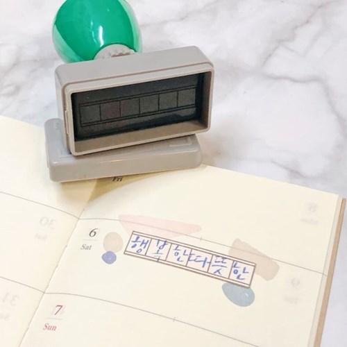 만년 원고지 스탬프 (색상/종류 선택)