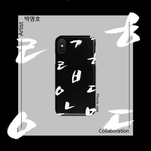 [뚜주르누보] 자음 패턴 케이스 블랙