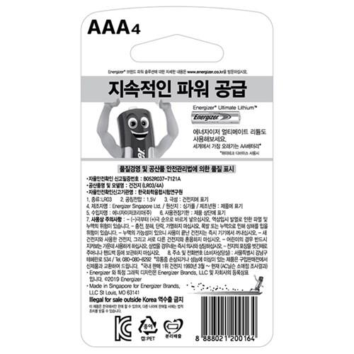에너자이저 알카라인 건전지 AA/AAA 4입 카드형