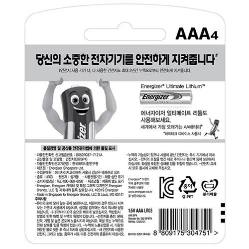 에너자이저 알카라인 맥스 건전지 AA AAA 4입(4알) 카드형