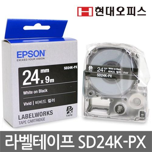 앱손 라벨테이프 SD24K-PX [24mm 검정 바탕/흰색 글씨]_(949074)