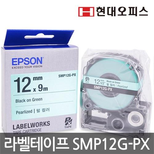[현대오피스] 앱손 라벨테이프 SMP12G-PX_(949070)