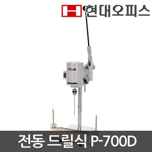 천공기 P-700D/전동드릴식/약1,100매천공
