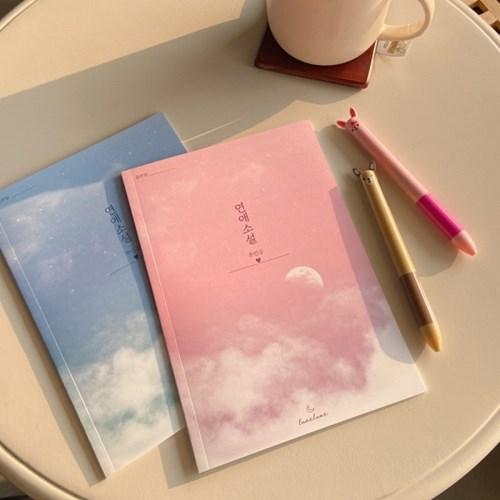 [1+1 세트] 커플문답 백문백답 너와 나의 이야기 연애소설