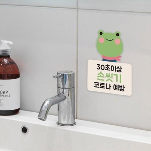 [기성]도어사인스티커리틀포레스트