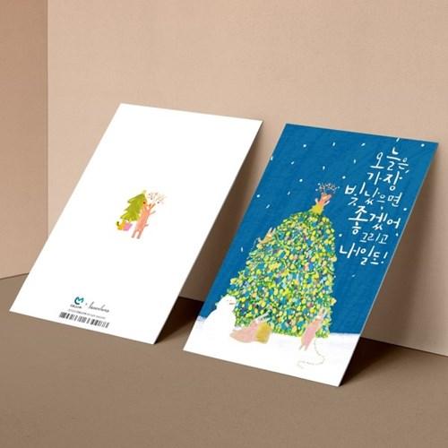 캘리엠 오늘 가장 빛났으면 좋겠어 크리스마스 카드