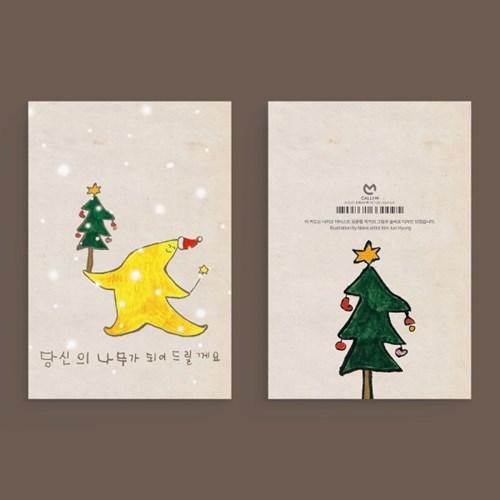 캘리엠 당신의 나무가 되어드릴게요 크리스마스 카드