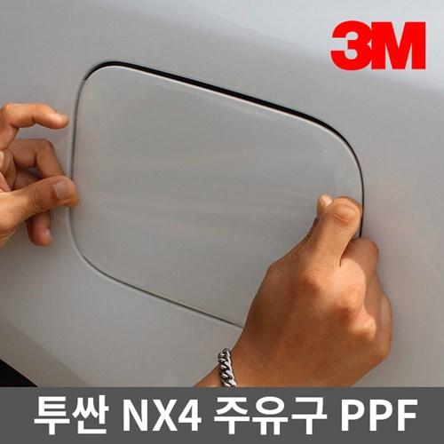 3M PPF 주유구 보호필름 2020 투싼 NX4 긁힘방지_(3216941)
