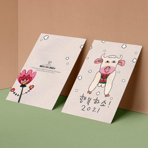 캘리엠 행복하소 2021 캘리그라피 카드