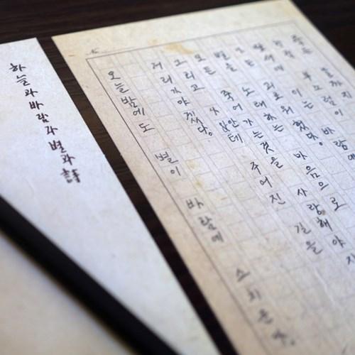 윤동주 육필원고 시 엽서 10종 세트