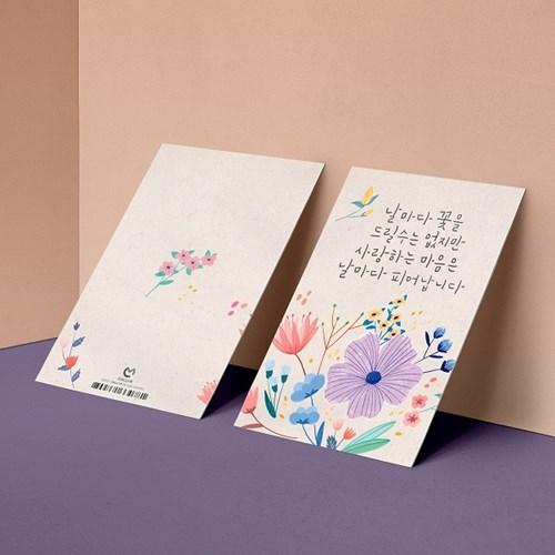 캘리엠 TD3212-사랑하는 마음 캘리그라피 카드