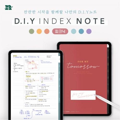 DIY 낼나 굿노트 8개 인덱스노트 [세로노트형]