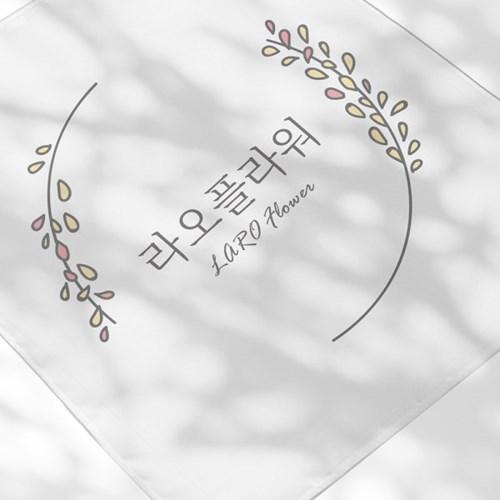 원하는 문구로 주문제작 패브릭포스터 (봄꽃편지 4종)