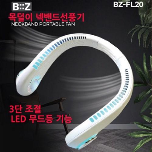휴대용 넥밴드 선풍기 FL20 목덜이 운동 3단 풍량조절 LED 넥풍기